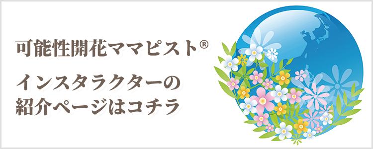 可能性開花ママピストインストラクター紹介ページ